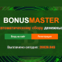BonusMaster [Лохотрон] – отзывы о сайте по автоматическому сбору бонусов