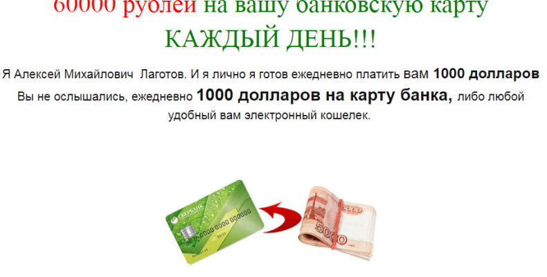 Алексей Лаготов [Лохотрон] дарит 60000 рублей на вашу банковскую карту