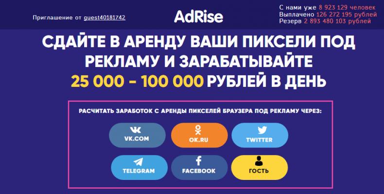 AdRise [Лохотрон] — сдайте в аренду ваши пиксели