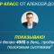Pay Per Click [Лохотрон] — Мастер-класс от Алексея Добронова
