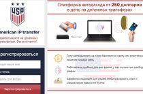 American IP Transfer [Лохотрон] — Заработок на денежных трансферах