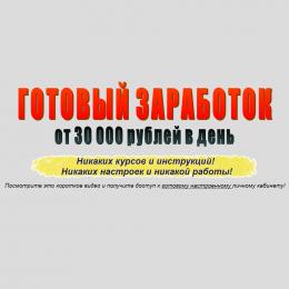 Андрей Брагин [Лохотрон] – Готовый Заработок от 30.000 руб. в день