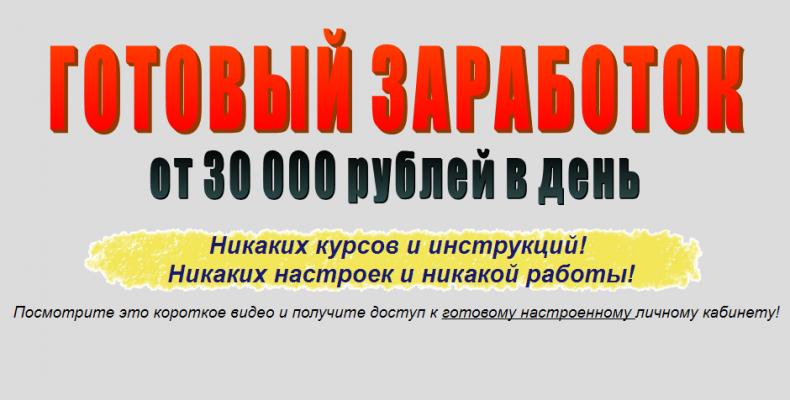 Андрей Брагин [Лохотрон] — Готовый Заработок от 30.000 руб. в день