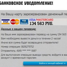 АРС Банк [Лохотрон] – Денежные онлайн операции