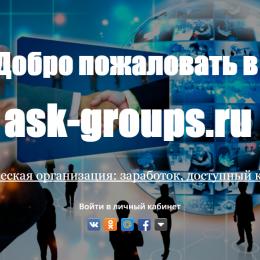 Ask Groups – [Лохотрон]. Заработок на Асконах