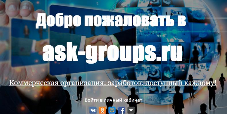 Ask Groups — [Лохотрон]. Заработок на Асконах