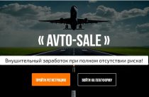 Avto-Sale [Лохотрон] — Торговая Платформа от Сергея Никольского