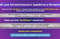 АвтоПоиск [Лохотрон] — Бесплатная Система для заработка