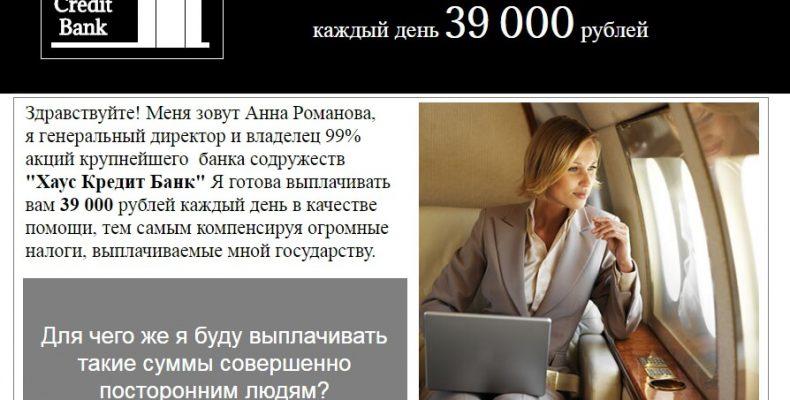 Хаус Кредит Банк [Лохотрон] — Анна Романова НЕ платит деньги