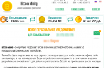 Bitcoin Mining [Лохотрон] — Отзывы о сервисе майнинга криптовалют