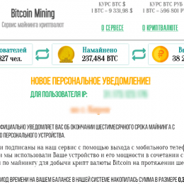 Bitcoin Mining [Лохотрон] – Отзывы о сервисе майнинга криптовалют