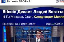 Биткоин Профит [Лохотрон] – Отзывы о заработке на криптовалюте