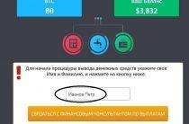 BitokFerm [Лохотрон] – Онлайн платформа майнинга. Наши отзывы