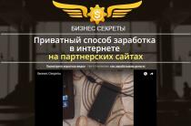 Бизнес Секреты [Лохотрон] — автор Константин Тимофеев