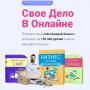 Свое Дело в Онлайне [Проверено] — Бизнес Система Михаила Алейченко
