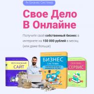 Свое Дело в Онлайне [Проверено] – Бизнес Система Михаила Алейченко