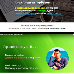 Экспресс Касса [Лохотрон]. Наши отзывы на блог Алексея Гордеева