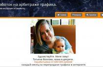 Hot Sale Click [Лохотрон] — Разоблачение Блога Татьяны Волковой