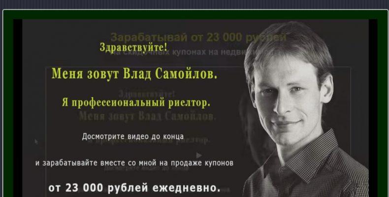 Влад Самойлов [Лохотрон] — Заработок на скидочных купонах