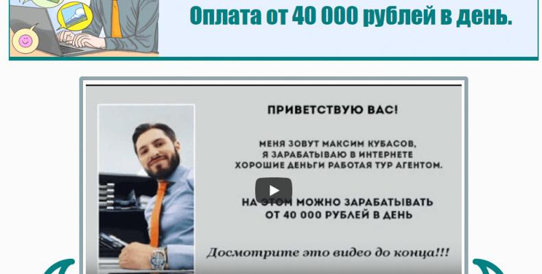 Турагентство «К морю» [Лохотрон] — отзывы о блоге Кубасова Максима