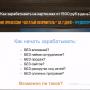 Богатый Оформитель [Проверено] – От 1500 Рублей в День Без Вложений