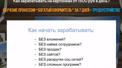 Богатый Оформитель [Проверено] — От 1500 Рублей в День Без Вложений