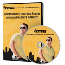 Богатый Рекламщик [Проверено] – Автор Дмитрий Ивашинников