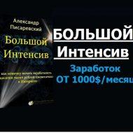 Большой Интенсив А. Писаревского. Заработок от 1000$ в месяц