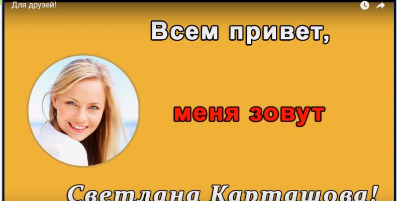 Честные Деньги 2017 [Лохотрон], Разоблачение Светланы Карташовой