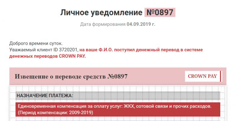 Crown Pay [Лохотрон] — Личное уведомление № 0897