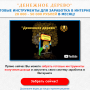 Денежное Дерево [Проверено] – Стабильный Заработок до 50.000 Рублей