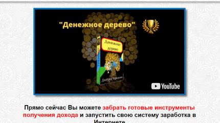 Денежное Дерево [Проверено] — Стабильный Заработок до 50.000 Рублей