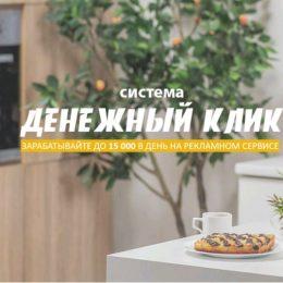 Система Денежный Клик [Проверено] – Отзывы о курсе Алексея Игнатьева
