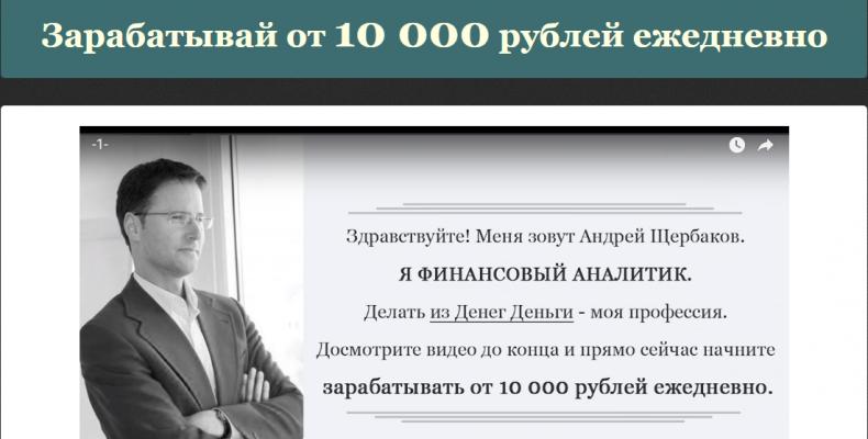 [Разоблачение] Когда Деньги Делают Деньги, автор — Андрей Щербаков
