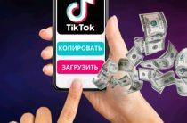 Деньги на Тик ток [Проверено] — Отзывы о курсе А. Кузнецовой и О. Арининой