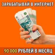 Денежный Директолог [Проверено] — Заработок до 90 тысяч рублей в месяц