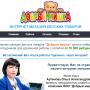 Добрый Мишка [Лохотрон] — Наши отзывы об интернет-магазине детских товаров