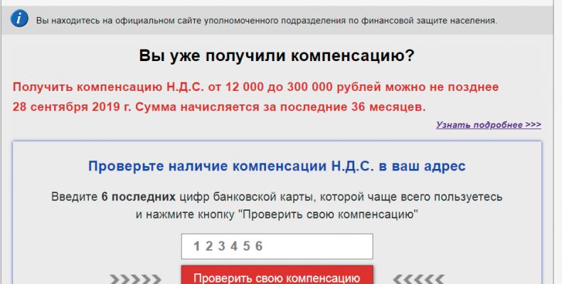 ЕКЦ ВНДС [Лохотрон] — отзывы о Едином Компенсационном Центре Возврата Невыплаченных Денежных Средств