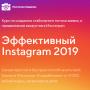 Эффективный Instagram 2019 [Проверено] – Доход от 5000 рублей в день