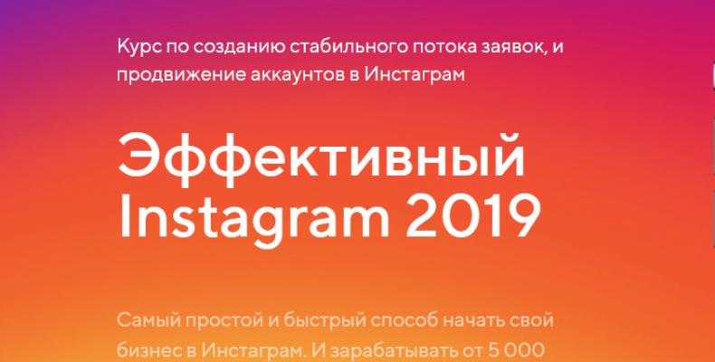 Эффективный Instagram 2019 [Проверено] — Доход от 5000 рублей в день
