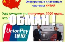 Электронные платежные системы КИТАЯ [Лохотрон], автор — Михаил Стрельцов