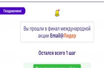 Email Лидер [Лохотрон] — Наши отзывы о международной акции от почтовиков