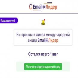 Email Лидер [Лохотрон] – Наши отзывы о международной акции от почтовиков