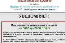 Европейский фонд компенсаций населению в период пандемии Covid-19 – Реальные Отзывы