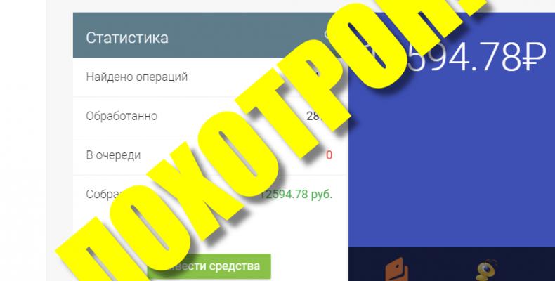 Exchange Combain [Лохотрон] — Разоблачение komb-money online, Сборщик остатков обмена электронной валюты