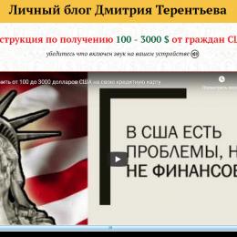 UsTaxCharity [Лохотрон] – наши отзывы о блоге Дмитрия Терентьева