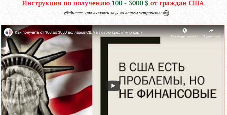 UsTaxCharity [Лохотрон] — наши отзывы о блоге Дмитрия Терентьева