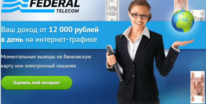 Федерал телеком [Лохотрон], Заработок в компании Federal Telecom