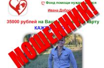 [Лохотрон] Фонд помощи нуждающимся Ивана Добронравова — Разоблачение от Проверки Курсов