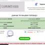 Главный Банк [Лохотрон] – Наши отзывы об онлайн денежных операциях